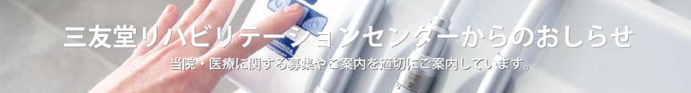 三友堂リハビリステーションセンターからのお知らせ